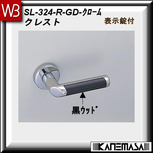 【エントリーでポイントさらに5倍】レバーハンドル表示錠 【白熊】 クレストSL-324 クローム:丸座 (亜鉛合金+積層製)