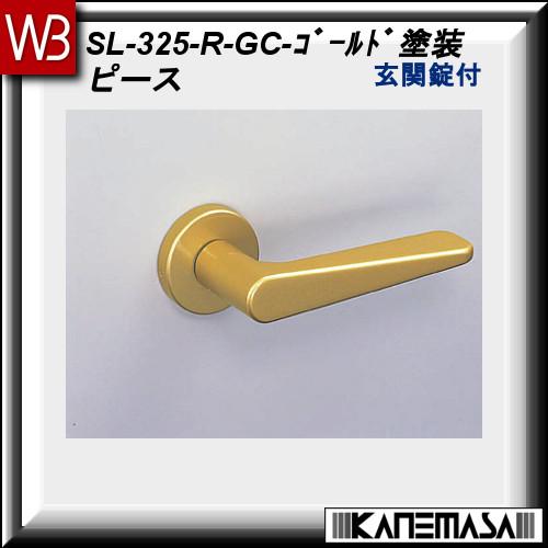 【エントリーでポイントさらに5倍】レバーハンドル玄関錠 【白熊】 ピースSL-325 ゴールド塗装:丸座 (亜鉛合金製)