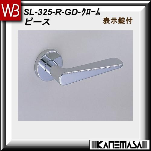 【エントリーでポイントさらに5倍】レバーハンドル表示錠 【白熊】 ピースSL-325 クローム:丸座 (亜鉛合金製)