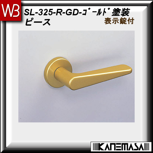 【エントリーでポイントさらに5倍】レバーハンドル表示錠 【白熊】 ピースSL-325 ゴールド塗装:丸座 (亜鉛合金製)