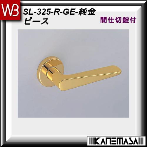 【エントリーでポイントさらに5倍】レバーハンドル間仕切錠 【白熊】 ピースSL-325 純金:丸座 (亜鉛合金製)