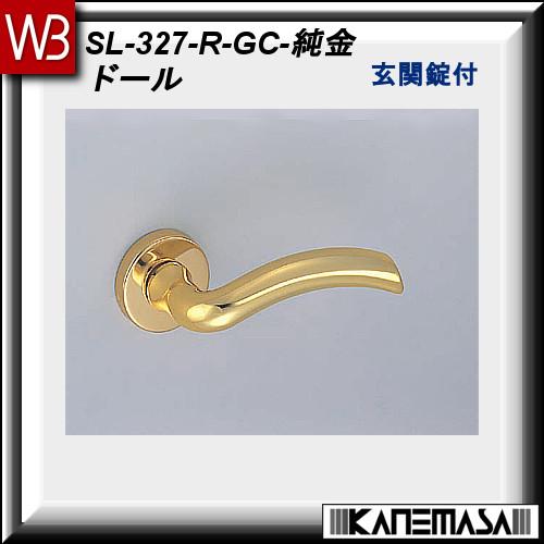【エントリーでポイントさらに5倍】レバーハンドル玄関錠 【白熊】 ドールSL-327 純金:丸座 (亜鉛合金製)