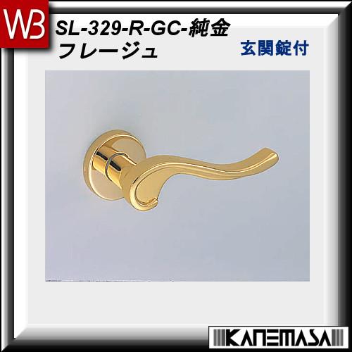 【エントリーでポイントさらに5倍】レバーハンドル玄関錠 【白熊】 フレージュSL-329 純金:丸座 (亜鉛合金製)