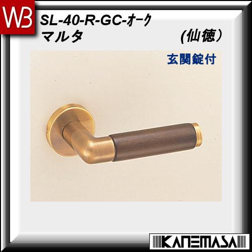 【エントリーでポイントさらに5倍】レバーハンドル 玄関錠【白熊】 マルタ SL-40 仙徳・オーク 丸座