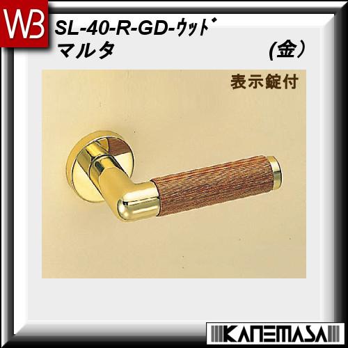 【エントリーでポイントさらに5倍】レバーハンドル 表示錠【白熊】 マルタ SL-40 金・ウッド 丸座