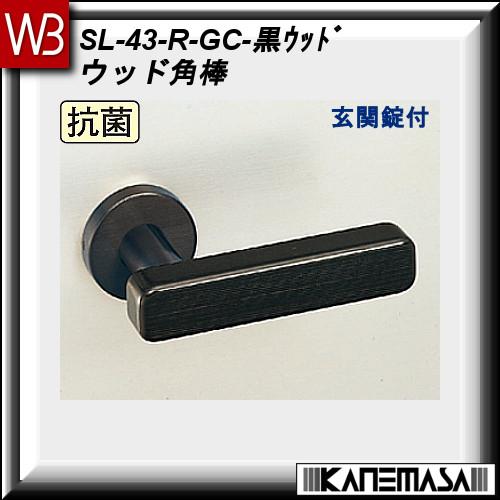 【エントリーでポイントさらに5倍】レバーハンドル 玄関錠【白熊】 ウッド角棒 SL-43 黒ウッド 丸座
