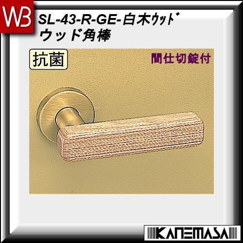 【エントリーでポイントさらに5倍】レバーハンドル 間仕切錠【白熊】 ウッド角棒 SL-43 白木ウッド 丸座