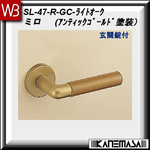 【エントリーでポイントさらに5倍】レバーハンドル 玄関錠【白熊】 ミロ SL-47 AG・Lオーク 丸座