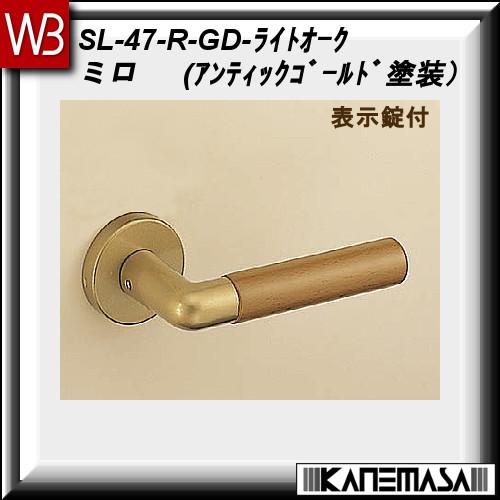 【エントリーでポイントさらに5倍】レバーハンドル 表示錠【白熊】 ミロ SL-47 AG・Lオーク 丸座