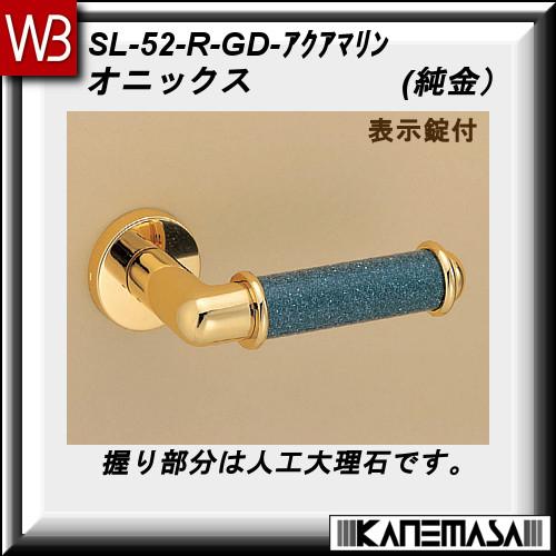 レバーハンドル 表示錠【白熊】 オニックス SL-52 純金・アクアマリン 丸座