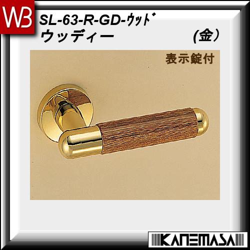 【エントリーでポイントさらに5倍】レバーハンドル 表示錠【白熊】 ウッディー SL-63 金・ウッド 丸座