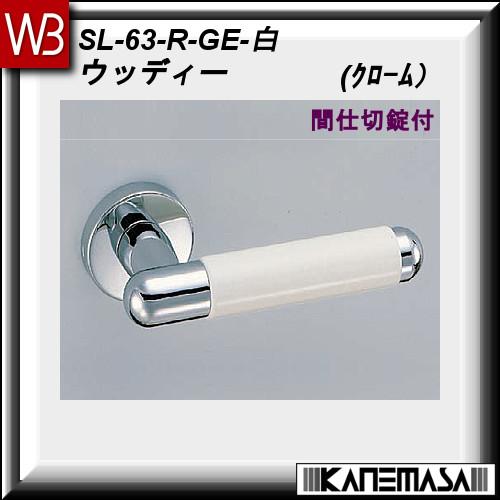 【エントリーでポイントさらに5倍】レバーハンドル 間仕切錠【白熊】 ウッディー SL-63 クローム・白 丸座