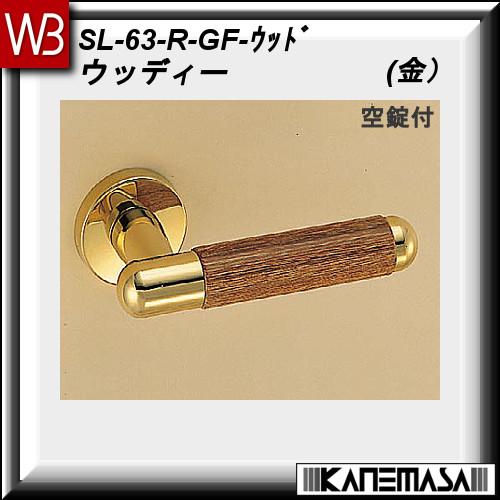 【エントリーでポイントさらに5倍】レバーハンドル 空錠【白熊】 ウッディー SL-63 金・ウッド 丸座