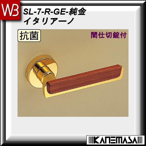 【エントリーでポイントさらに5倍】レバーハンドル 間仕切錠【白熊】 イタリアーナ SL-7 純金 丸座