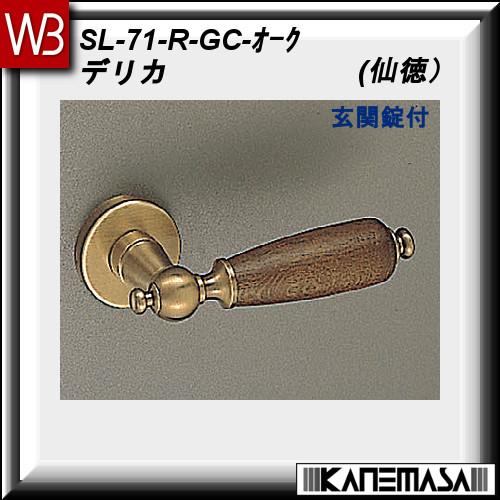 【エントリーでポイントさらに5倍】レバーハンドル 玄関錠【白熊】 デリカ SL-71 仙徳・オーク 丸座