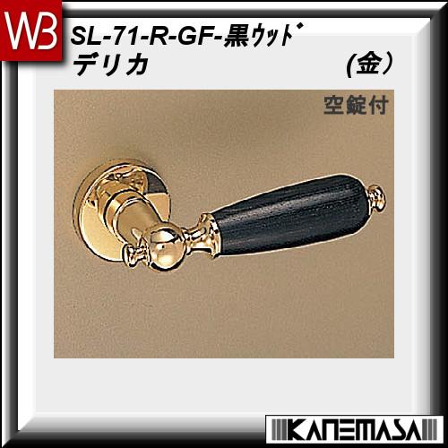 【エントリーでポイントさらに5倍】レバーハンドル 空錠【白熊】 デリカ SL-71 金・黒ウッド 丸座