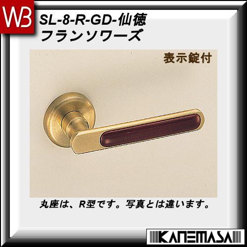 【エントリーでポイントさらに5倍】レバーハンドル 表示錠【白熊】 フランソワーズ SL-8 仙徳 丸座