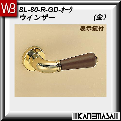 【エントリーでポイントさらに5倍】レバーハンドル 表示錠【白熊】 ウインザー SL-80 金・オーク 丸座