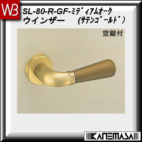 【エントリーでポイントさらに5倍】レバーハンドル 空錠【白熊】 ウインザー SL-80 SG・Mオーク 丸座