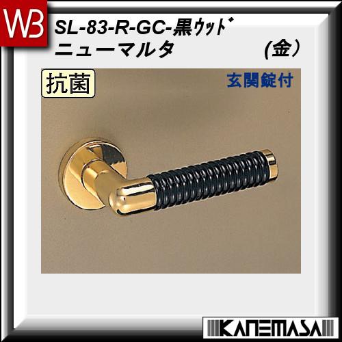 【エントリーでポイントさらに5倍】レバーハンドル 玄関錠【白熊】 ニューマルタ SL-83 金・黒ウッド 丸座