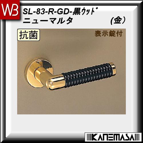 【エントリーでポイントさらに5倍】レバーハンドル 表示錠【白熊】 ニューマルタ SL-83 金・黒ウッド 丸座