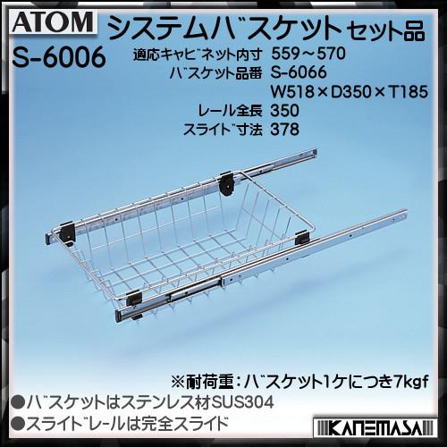 【エントリーでポイントさらに5倍】システムバスケット(レール付)【ATOM】 S-6006 バスケット:SUS304電解研磨 W559-570×D350×T185