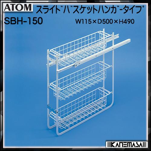 【エントリーでポイントさらに5倍】スライドバスケットハンガータイプ【ATOM】 W150用 W115×D504×H490