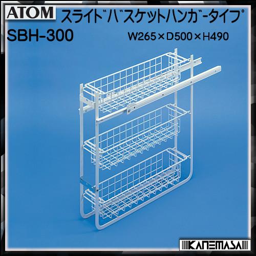 【エントリーでポイントさらに5倍】スライドバスケットハンガータイプ【ATOM】 W300用 W265×D504×H490