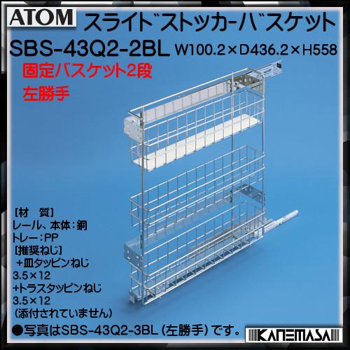 【エントリーでポイントさらに5倍】スライドストッカーバスケット【ATOM】 SBS-43Q2-2BL 左勝手・バスケット:2段 ソフトクローズ機構付