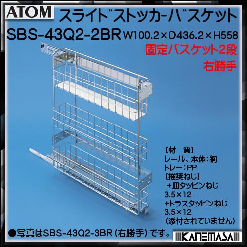 【エントリーでポイントさらに5倍】スライドストッカーバスケット【ATOM】 SBS-43Q2-2BR 右勝手・バスケット:2段 ソフトクローズ機構付