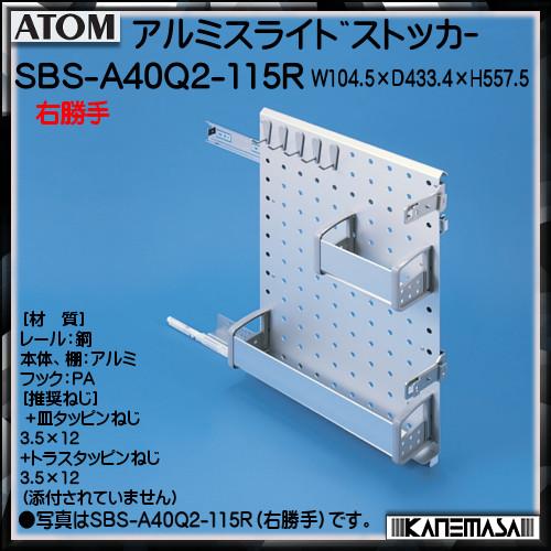 【エントリーでポイントさらに5倍】アルミスライドストッカー【ATOM】 SBS-A40Q2-115R 右勝手 ソフトクローズ機構付