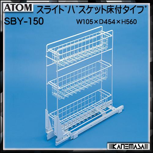 【エントリーでポイントさらに5倍】スライドバスケット床付タイプ【ATOM】 W150用 W105×D454×H546