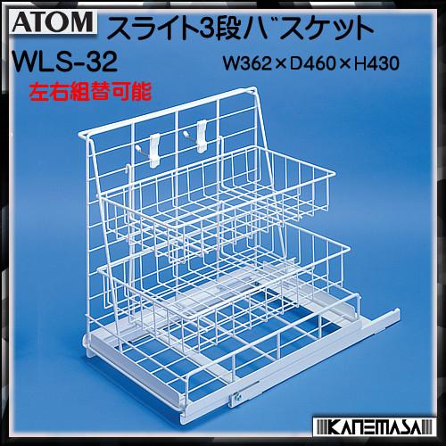 【エントリーでポイントさらに5倍】スライト3段バスケット【ATOM】 WLS-32 W362×D462×H430