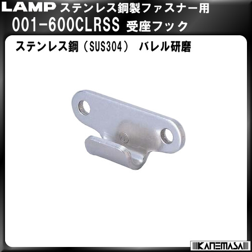 【エントリーでポイントさらに5倍】ステンレス鋼製受座フック 【LAMP】 スガツネ 001-600CLRSS バレル研磨【1000個入】販売品