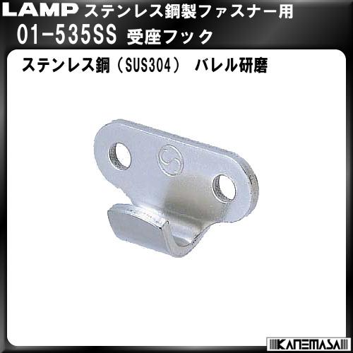 【エントリーでポイントさらに5倍】ステンレス鋼製受座フック 【LAMP】 スガツネ 01-535SS バレル研磨【1000個入】販売品
