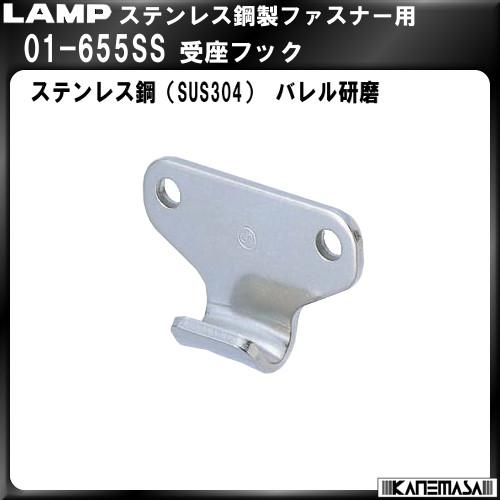 【エントリーでポイントさらに5倍】ステンレス鋼製受座フック 【LAMP】 スガツネ 01-655SS バレル研磨【1000個入】販売品
