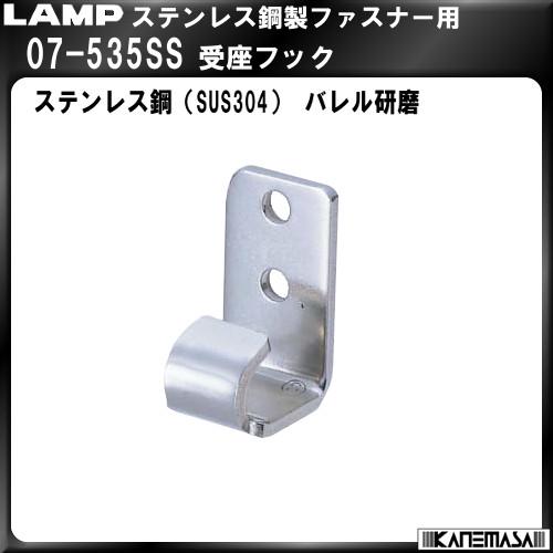 【エントリーでポイントさらに5倍】ステンレス鋼製受座フック 【LAMP】 スガツネ 07-535SS バレル研磨【500個入】販売品