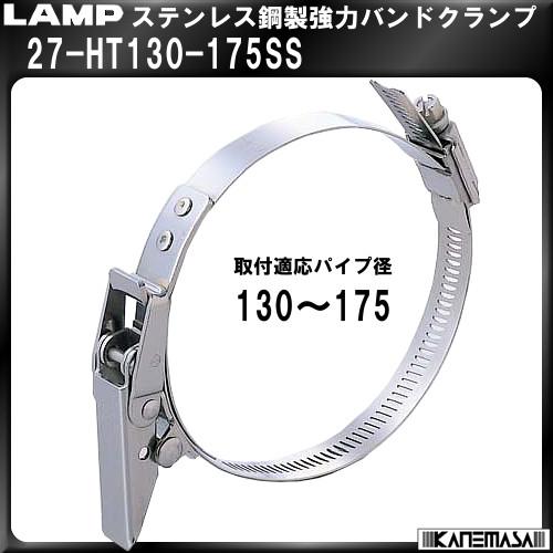 【エントリーでポイントさらに5倍】ステンレス鋼製強力バンドクランプ 【LAMP】 スガツネ 27-HT130-175SS【50個入】販売品