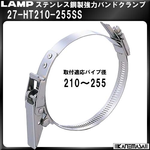 【エントリーでポイントさらに5倍】ステンレス鋼製強力バンドクランプ 【LAMP】 スガツネ 27-HT210-255SS【50個入】販売品