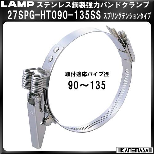 ステンレス鋼製強力バンドクランプ 【LAMP】 スガツネ 27SPG-HT090-135SS【50個入】販売品