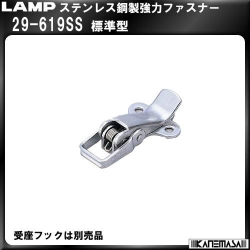 【エントリーでポイントさらに5倍】ステンレス鋼製強力ファスナー 【LAMP】 スガツネ 29-619SS 標準型【200個入】販売品