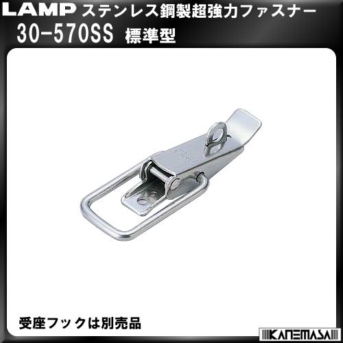 30-570SS 標準型【200個入】販売品 スガツネ 【エントリーでポイントさらに5倍】ステンレス鋼製超強力ファスナー 【LAMP】