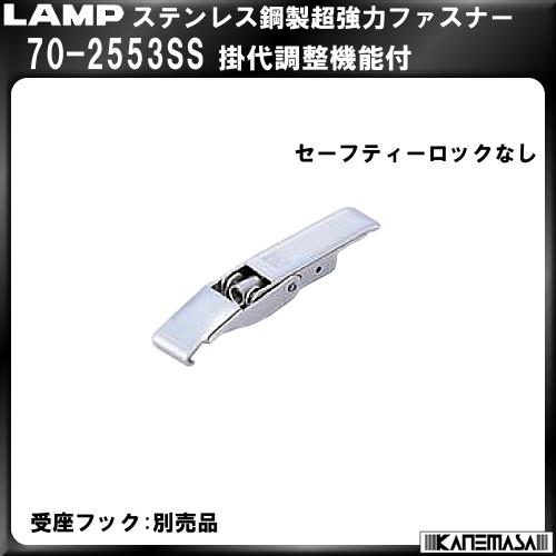 【エントリーでポイントさらに5倍】ステンレス鋼製超強力ファスナー 【LAMP】 スガツネ 70-2553SS 掛代調節機能付【30個入】販売品
