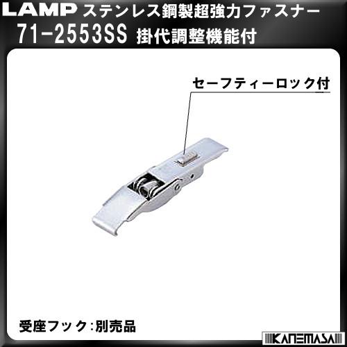 【エントリーでポイントさらに5倍】ステンレス鋼製超強力ファスナー 【LAMP】 スガツネ 71-2553SS 掛代調節機能付【30個入】販売品