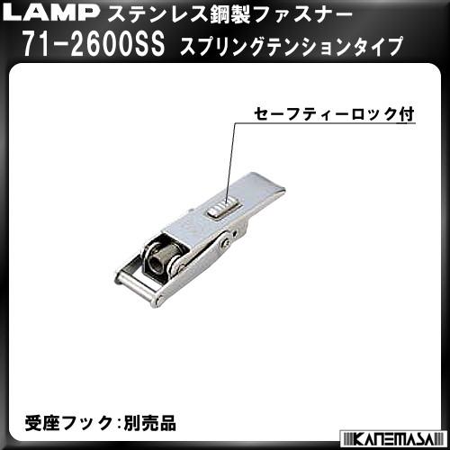 【エントリーでポイントさらに5倍】ステンレス鋼製ファスナー 【LAMP】 スガツネ 71-2600SS スプリングテンションタイプ【30個入】販売品