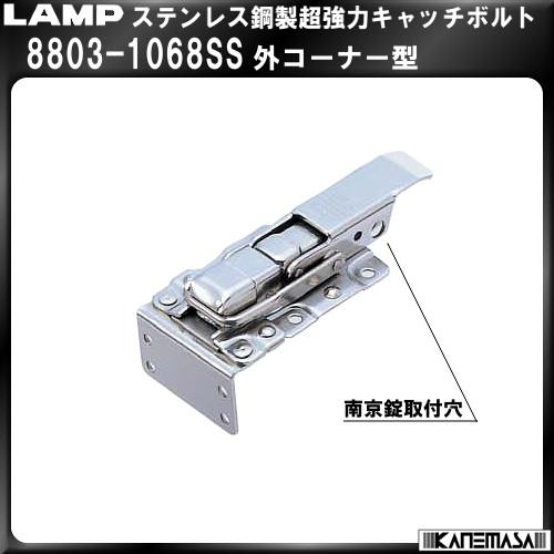 【エントリーでポイントさらに5倍】ステンレス鋼製超強力三方向キャッチボルト 【LAMP】 スガツネ 8803-1068SS 外コーナー型【50個入】販売品