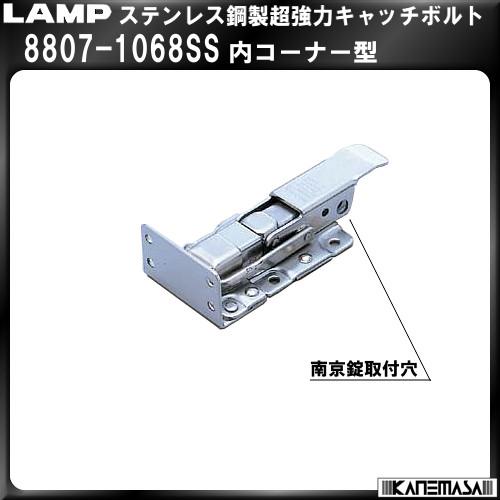 【エントリーでポイントさらに5倍】ステンレス鋼製超強力三方向キャッチボルト 【LAMP】 スガツネ 8807-1068SS 内コーナー型【50個入】販売品