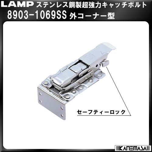 【エントリーでポイントさらに5倍】ステンレス鋼製超強力三方向キャッチボルト 【LAMP】 スガツネ 8903-1069SS 外コーナー型【30個入】販売品