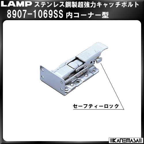 【エントリーでポイントさらに5倍】ステンレス鋼製超強力三方向キャッチボルト 【LAMP】 スガツネ 8907-1069SS 内コーナー型【30個入】販売品