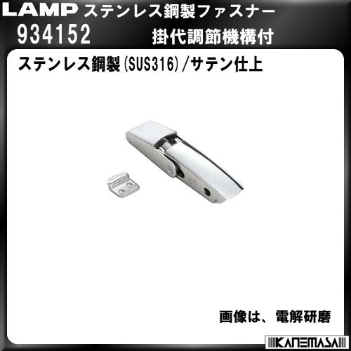 【エントリーでポイントさらに5倍】ステンレス鋼製ファスナー 【LAMP】 スガツネ 934152 掛代調節機能付【200個入】販売品